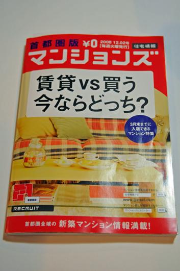住宅情報表紙.jpg