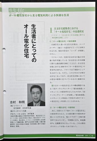 電気協会報記事.jpg