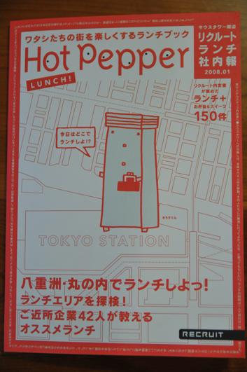 08HOTPEPPER.jpg