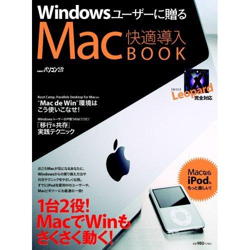 Mac快適.jpg