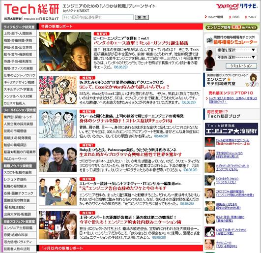Tech総研.jpg