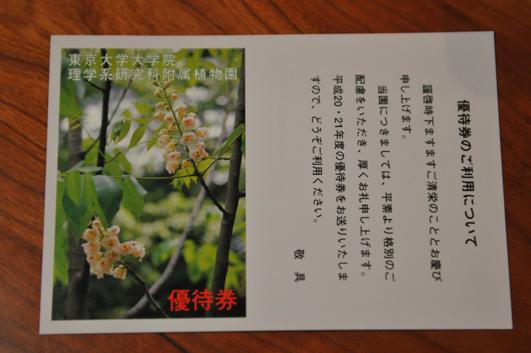 yuutai1.jpg