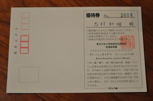 yuutai2.jpg